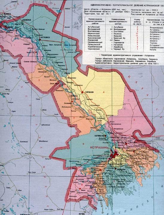 Административная карта Астраханской области